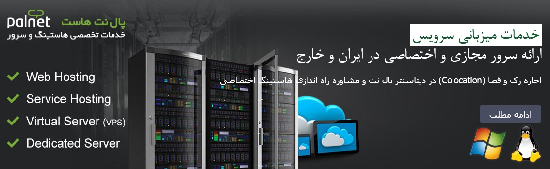 palnet-host-colocation-service ارائه سرویس Collocation
